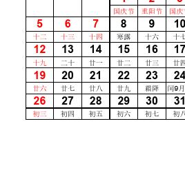 2014年日历表(完美修正A4打印版)