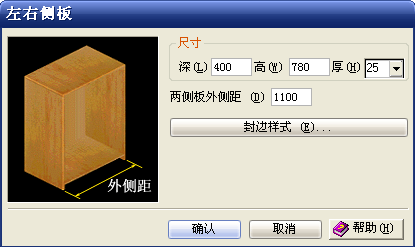I-2圆方家具设计家具V6系统莞有限公司教程邦东莞市图片