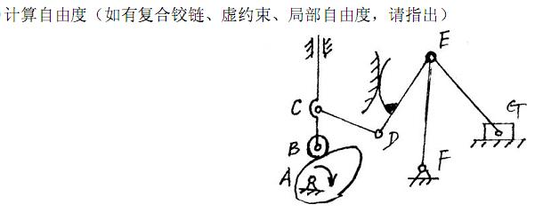 机械设计 计算图示机构自由度,若有复合铰链,局部自由度及虚约束