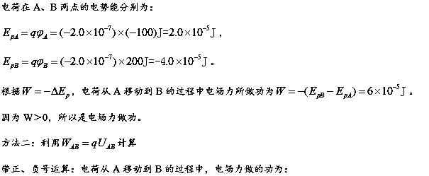 训练k12最好高中物理课时达标学习(选修3-1):第高中精品浠水的图片