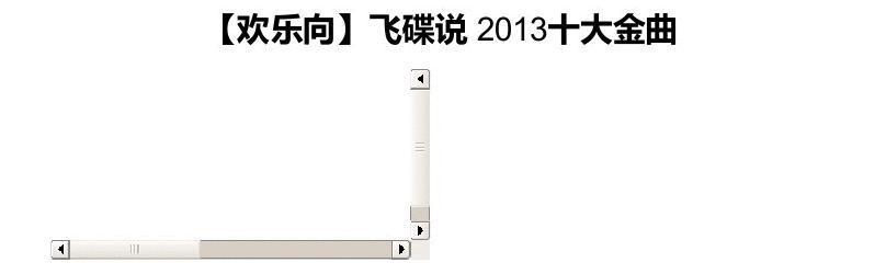 【欢乐向】飞碟说 2013十大金曲