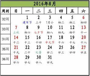2016年日历表(横排彩色打印版)图片