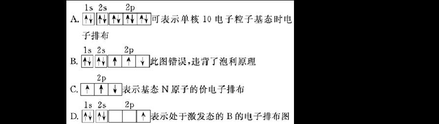 2019-2020学年福建省莆田第一中学高二下学期期中考试化学试题