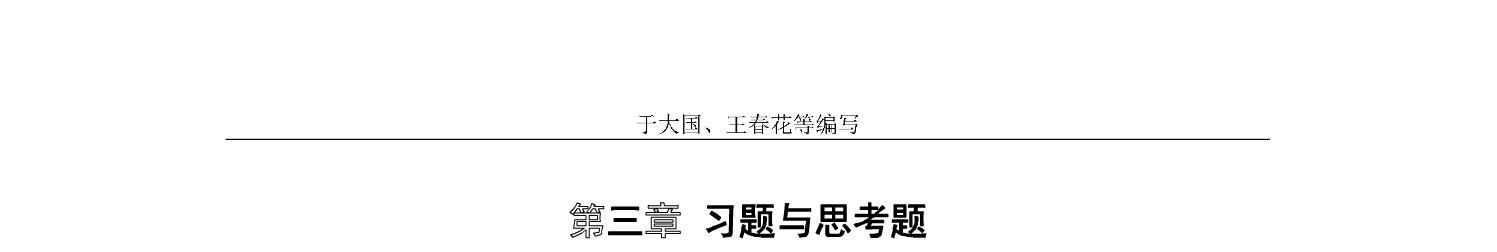 机械制造工艺教案_03机械制造工艺学第三章课后习题解答_文档下载