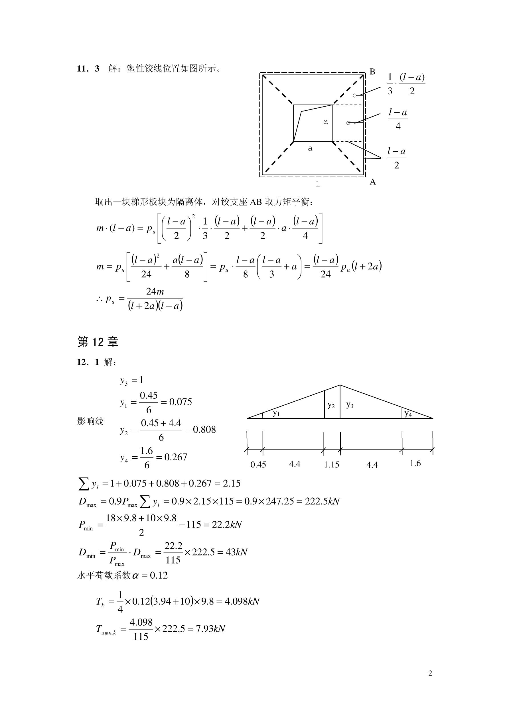 混凝土结构中册混凝土结构与砌体结构设计习题答案图片