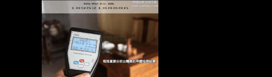 室内空气甲醛检测仪  便携式甲醛检测仪