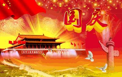 国庆快乐国庆节电子小报欢度国庆手抄报模板歌颂祖国妈妈板报金秋十月
