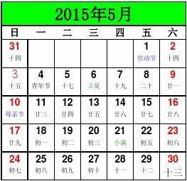 2015年日历,2016年日历图片