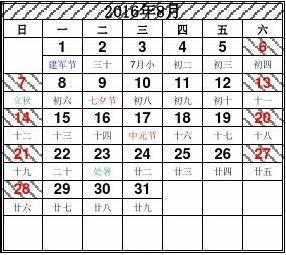 2016年日历a4纸最完美黑白打印版(含阴历)图片