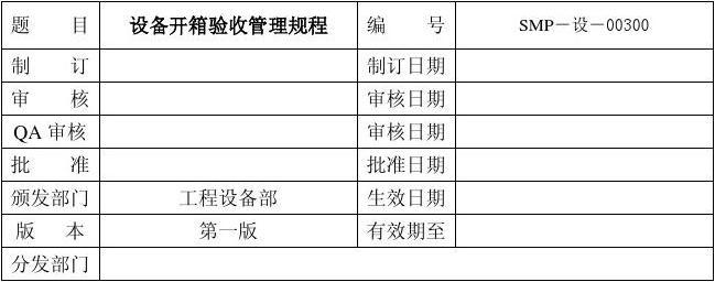 SMP-SB-003-00设备开箱验收管理规程