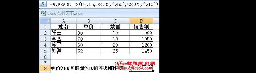 Excel使用AVERAGEIFS计算满足多个条件的平均值