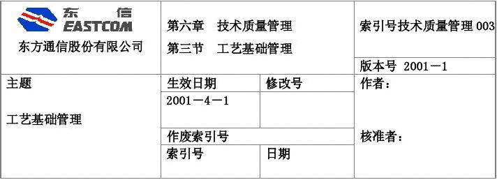 流程说明-03-工艺基础管理流程说明