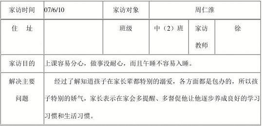 幼儿园高中v高中记录表惠州教师学校照片图片