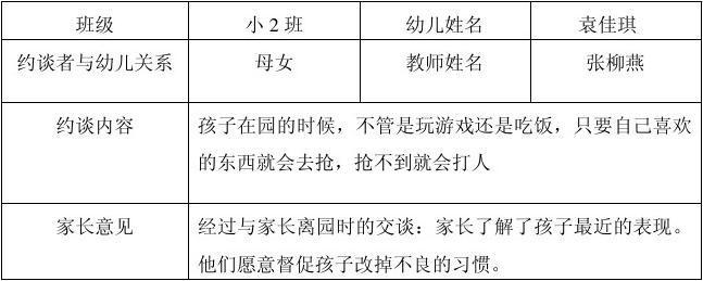 v河塘择校-江阴市河塘中心幼儿园高中费用湖北记录潜江图片