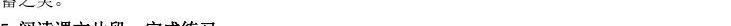 部编版五年级上册语文课堂作业本答案(全)
