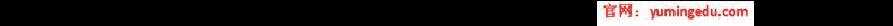 2017天津外国语大学法语笔译考研-2015年考试科目 推免 学费 学制答案