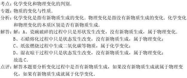 天津市2013年中考化学真题试题(解析版)
