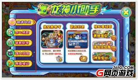 龙斗士龙神小助手 全新改版