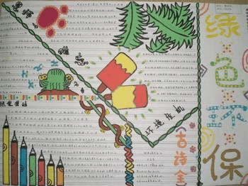 免费文档 所有分类 小学教育 小学生环保手抄报图片  绿色环保手抄报
