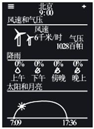 【全国百强校首发】河北省衡水中学2016届高三下学期一模考试文综地理试题