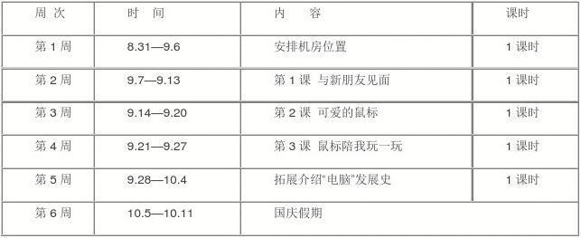 浙江摄影出版社小学信息技术三年级上教学计划和教案