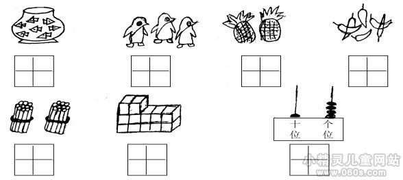 一年级数学练习题答案图片