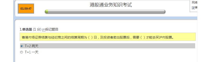 沪港通业务考试 82分卷