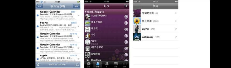 浅析iPhone用户界面设计精粹