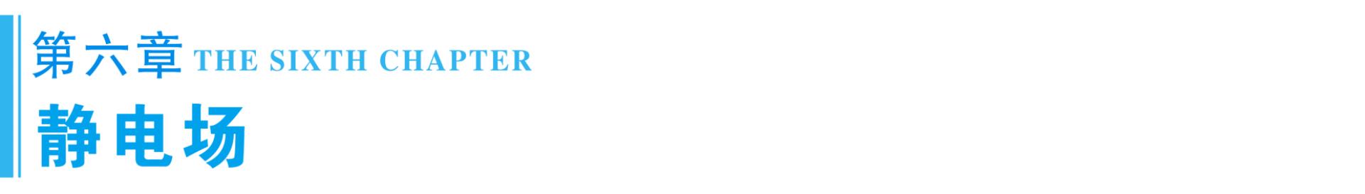【非】2016高三大一轮复习教师用书全书可编辑WORD文档基础案 第6章