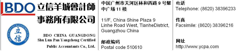 广州恒运企业集团股份有限公司2010年年度报告摘要