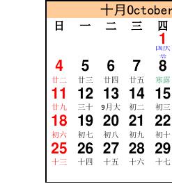 2015年日历表一张A4打印版(竖版)