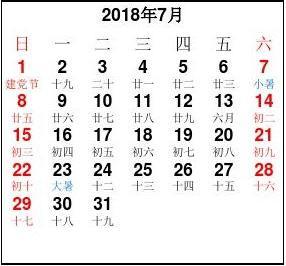2018年日历-A4打印版