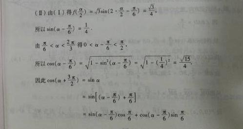 2014年高考理科数学重庆卷答案(抢鲜版)