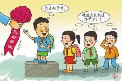 我们都是坏学生�9��z`�9b!_好学生与坏学生的差别待遇!