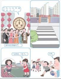 最新2014年人教版新课标三年级数学教案及反思(上册)