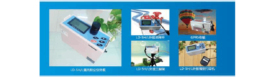LD-5手持式PM2.5快速测定仪
