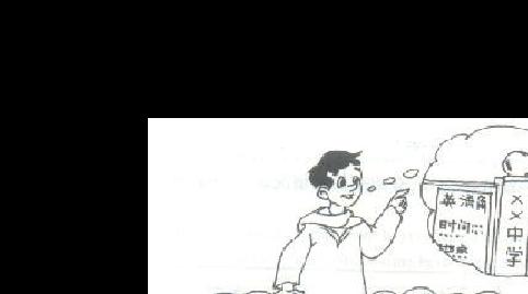 火影忍者漫画txt_看图英语作文-看图英语作文视频_看图英语作文图片