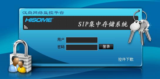 SIP集中存储系统用户手册