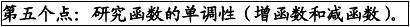 2009年上海市重点高中数学第一轮复习资料(三)函数及其性质