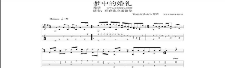 梦中的婚礼 吉他谱(完美版)