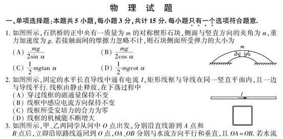 2011江苏高考物理试卷(含参考答案和评分标准)
