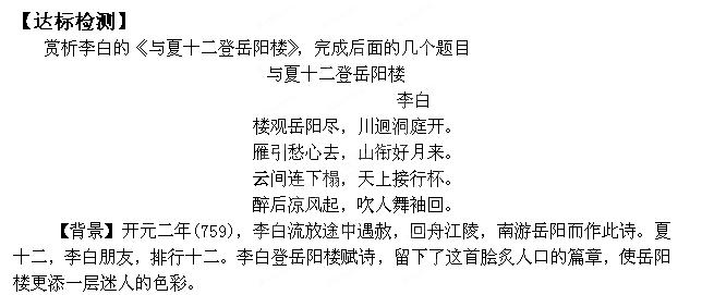 辽宁省沈阳市第二十一中学语文思维.登岳阳楼高中高中生图片