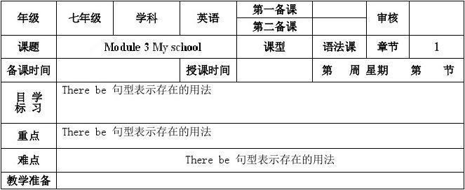 天津市中学七年级英语上册 M3-1 My school教案 (新版)外研版