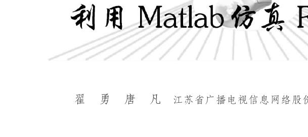 利用Matlab仿真RS编码