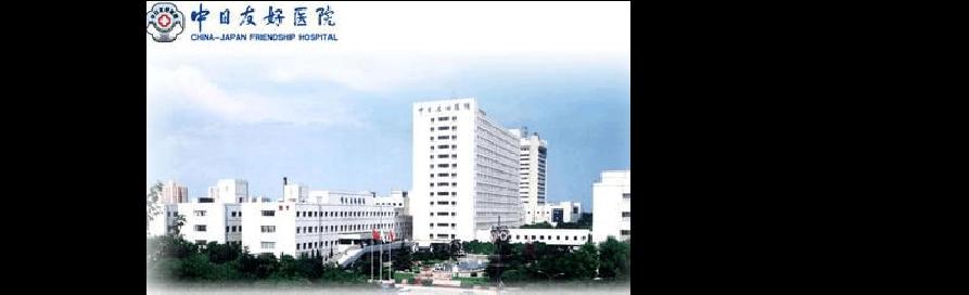 2014年北京中医药大学中日友好医院考研307中医综合考研真题及答案分析