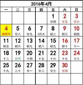 2016年日历农历假期大全a4打印图片