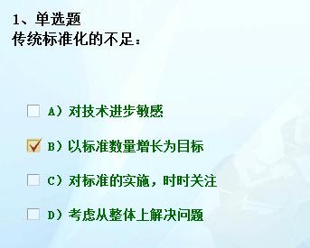 ccaa2014继续教育综合标准化考试答案1-2