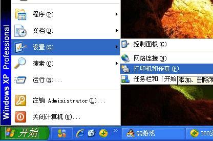 XP打印机安装图解