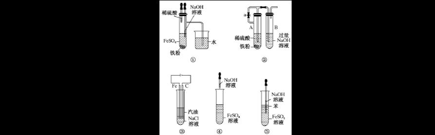 2017版高考化学一轮复习课时作业8第3章金属及其化合物3铁及其重要化合物新人教版答案