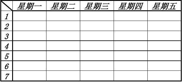 小学课程表(空白模板)
